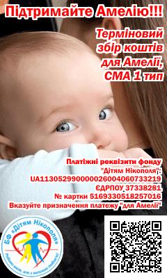 Амелія Міщенко - необхідна допомога!